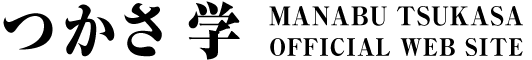 つかさ学 公式サイト