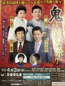 image-news-oninoenkamatsuri